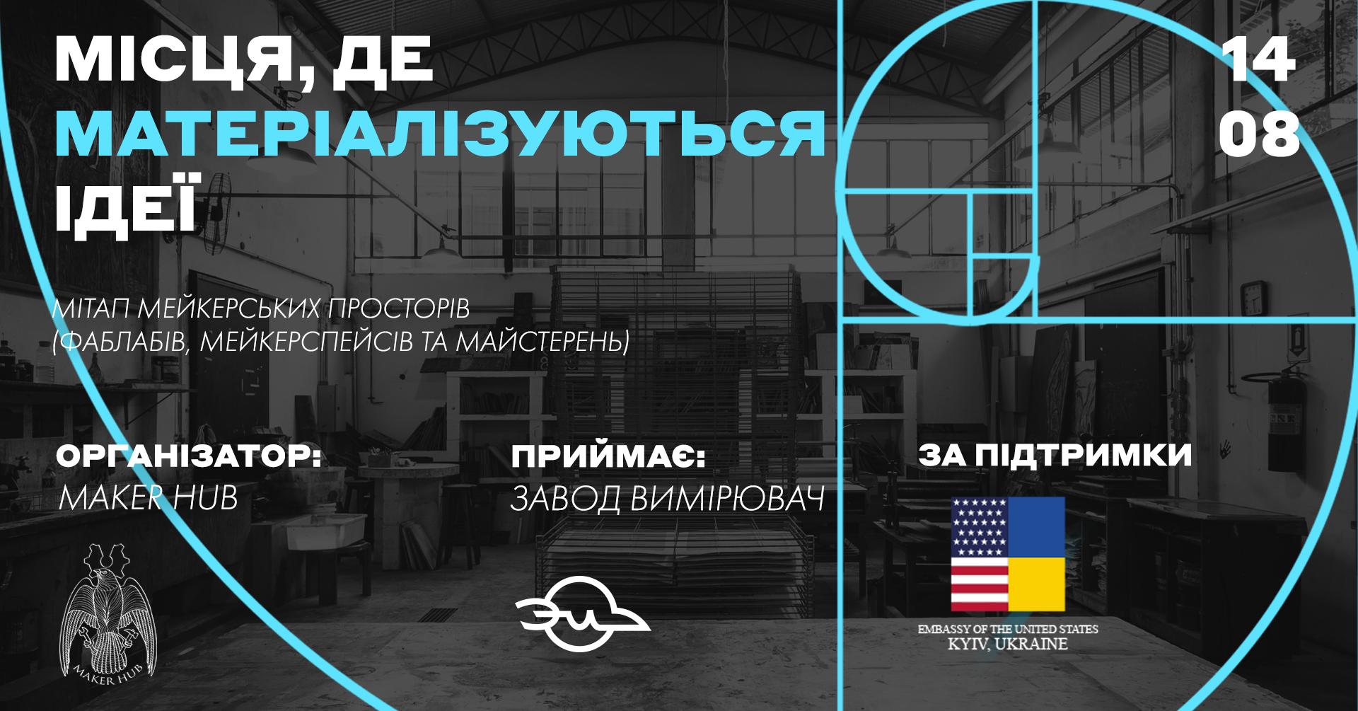 Зустріч керівників мейкерських просторів України